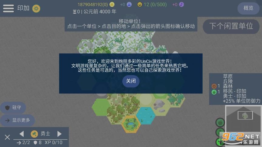 文明帝国中文版v3.17.9 最新版截图2