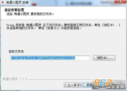 有道小图灵软件v1.3.1 最新版截图1