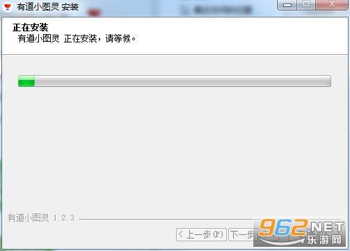 有道小图灵软件v1.3.1 最新版截图2