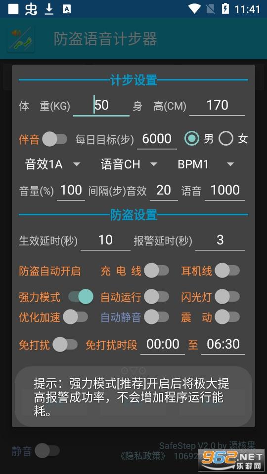 防盜語音計步器app手游