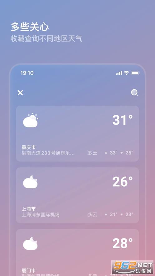 白云天气预报appv1.01 苹果版截图0