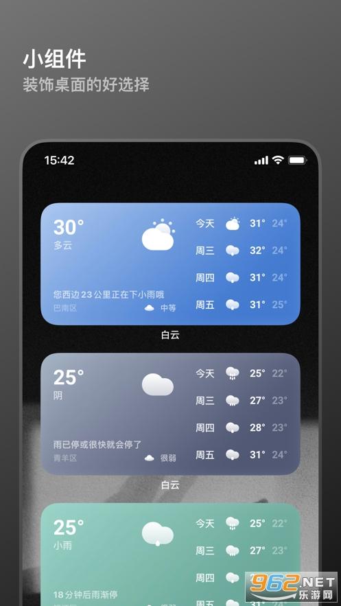 白云天气预报appv1.01 苹果版截图4