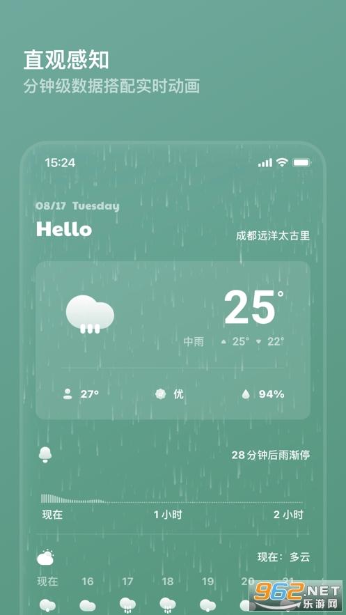 白云天气预报appv1.01 苹果版截图3