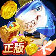 捕鱼来了ios版v1.32.0
