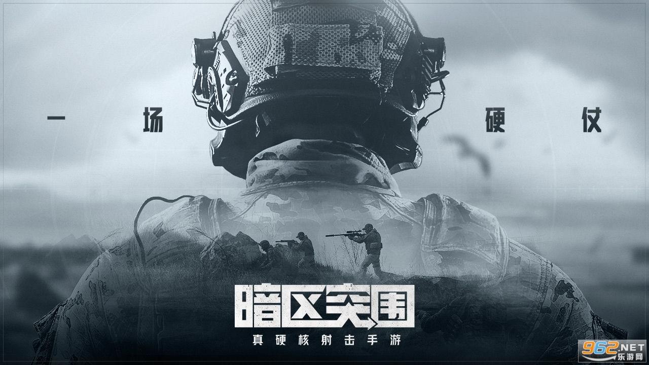 腾讯暗区突围官方版截图4