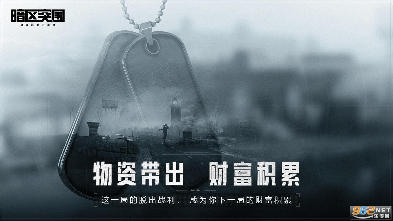腾讯暗区突围官方版截图1