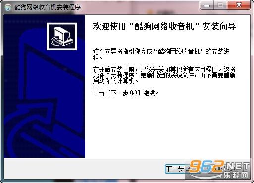 酷狗收音机电脑版最新版v7.6.83.46截图0