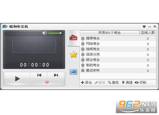酷狗收音机电脑版最新版v7.6.83.46截图2