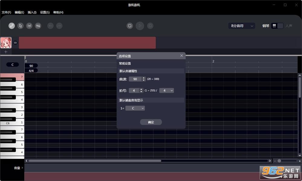 歌叽歌叽电脑版v1.0.0 (歌曲创作)截图3