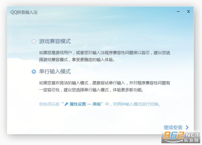 QQ拼音输入法电脑版官方最新版v6.6.6304.400截图0