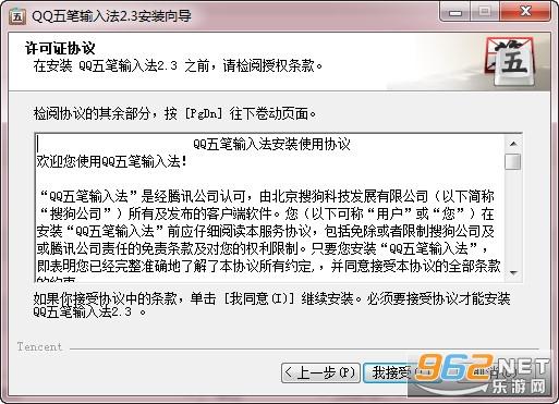 QQ五笔输入法电脑版2021最新版v2.3.622.400截图1