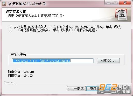 QQ五笔输入法电脑版2021最新版v2.3.622.400截图2