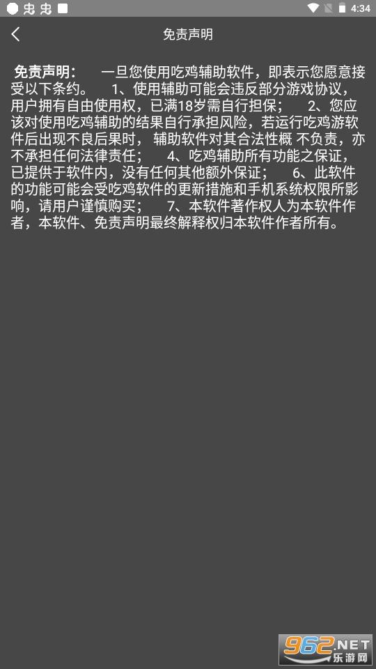 和平精英吃鸡辅助安卓版v1.0.0免注册截图0