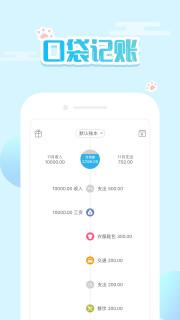 口袋记账appv4.0.3截图3