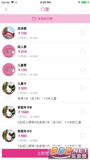 Hello Kitty��@v1.0.3 app截�D0