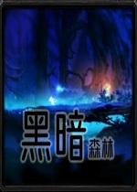 黑暗森林血色系列2.0.7正式版