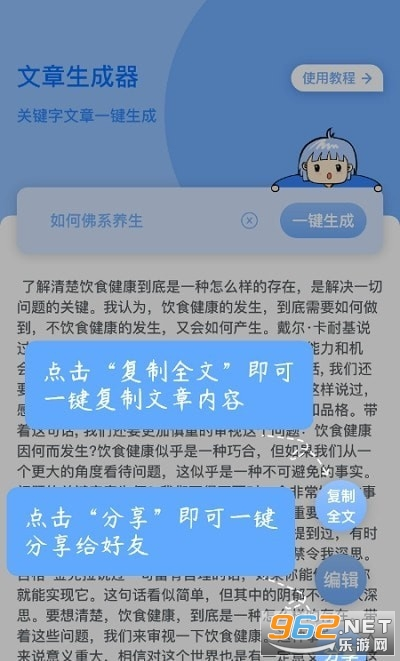 巽杰文章生成器appv1.1.0 安卓版截�D0