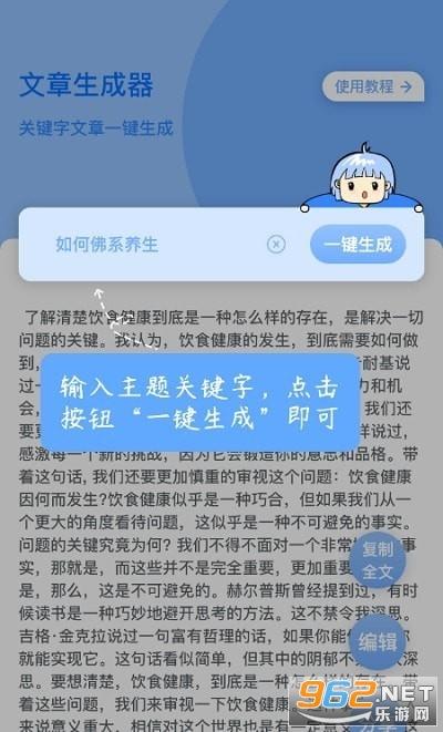 巽杰文章生成器appv1.1.0 安卓版截�D1