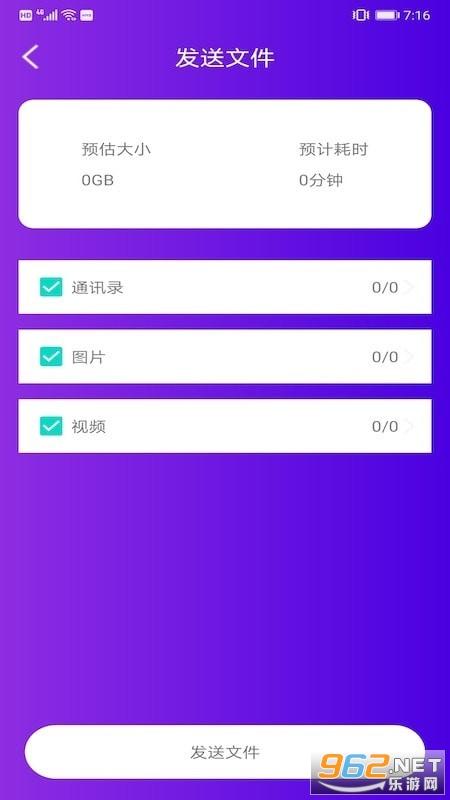 互��Q�C克隆appv1.1 安卓版截�D1