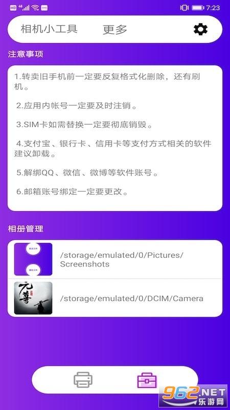 互��Q�C克隆appv1.1 安卓版截�D0