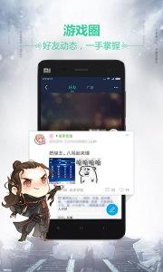 天刀助手appv3.3.10.1截图1