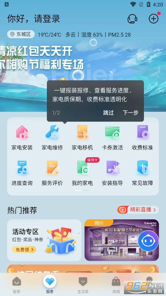 海��智家安卓版v7.3.0 官方版截�D0