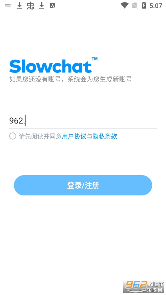 slowchat书信app v2.2.7截图0