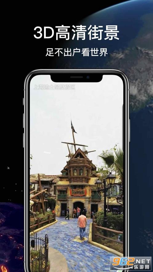 世界街景app�O果版v1.0 舟行版本截�D1
