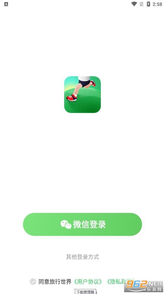 旅行世界app