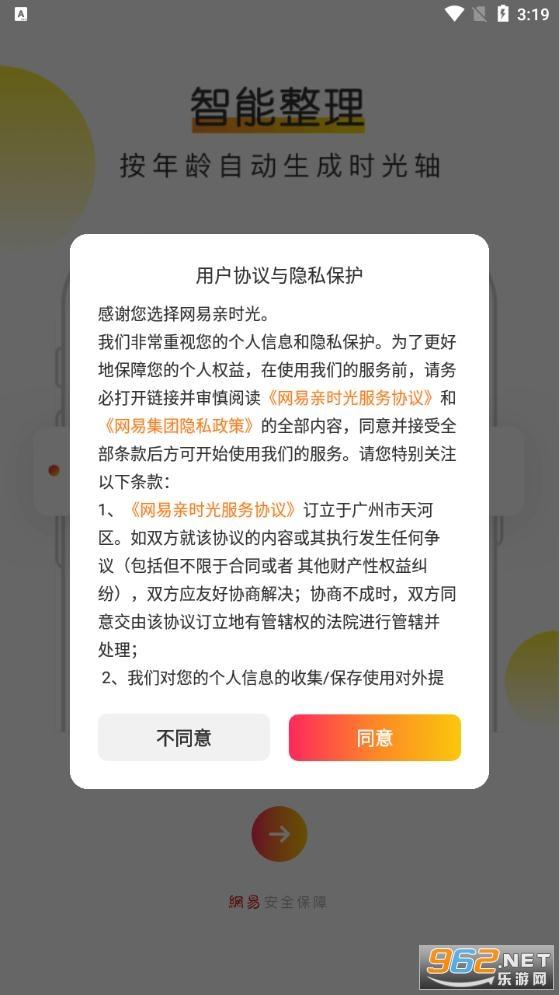 �W易�H�r光app