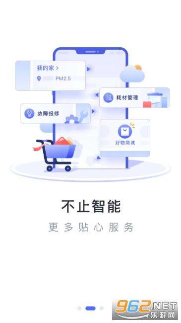 小京�~智能云平�_app官方免�M2021最新版v7.2.4截�D1