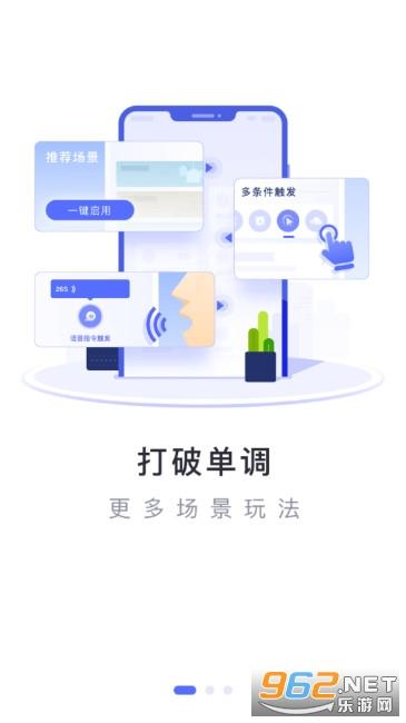 小京�~智能云平�_app官方免�M2021最新版v7.2.4截�D0
