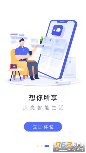 小京�~智能云平�_app官方免�M2021最新版v7.2.4截�D2