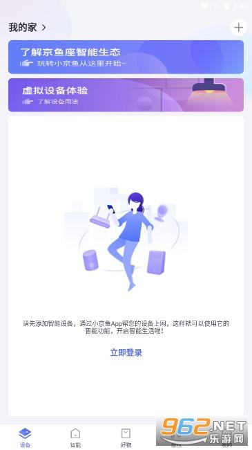小京�~智能云平�_app官方免�M2021最新版v7.2.4截�D3