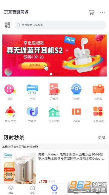 小京�~智能云平�_app官方免�M2021最新版v7.2.4截�D4