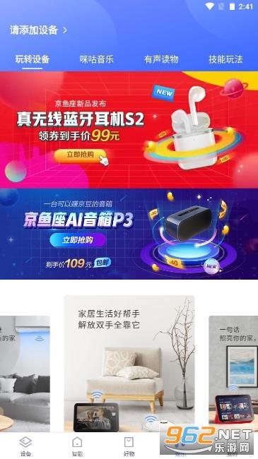 小京�~智能云平�_app官方免�M2021最新版v7.2.4截�D5
