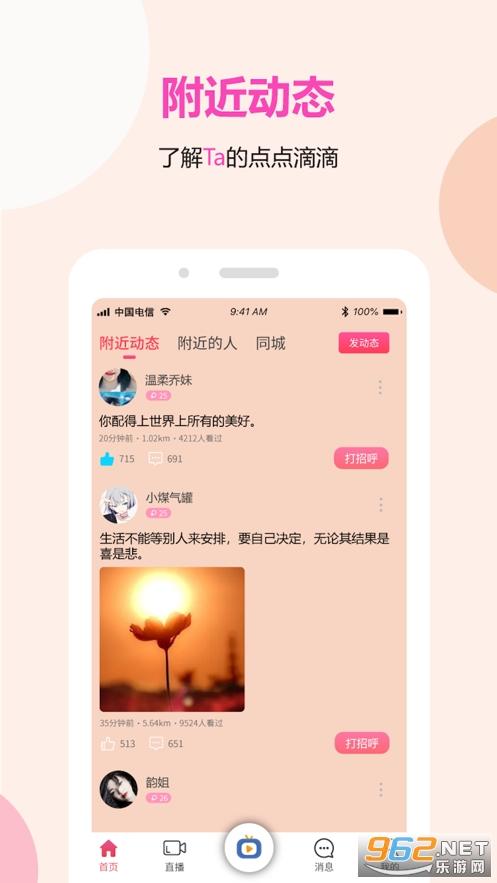 Pixsoul(元宇宙社交)app截图0