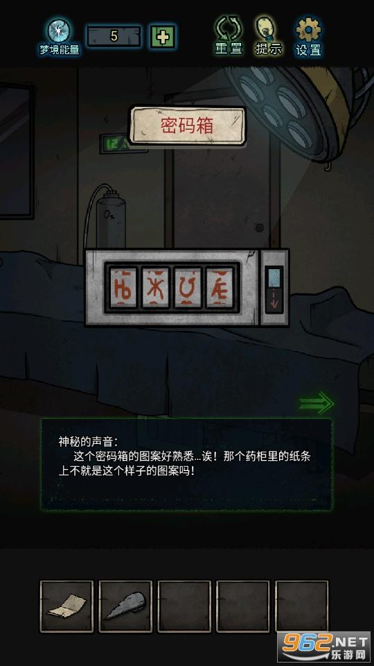 七院档案游戏v1.0.5 安卓版截图2
