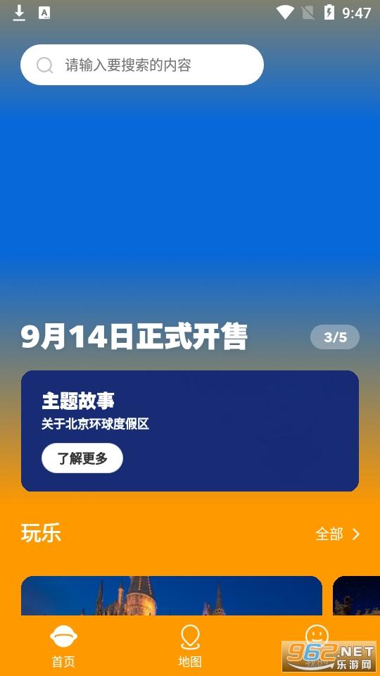 北京�h球度假�^官方appv2.1 (北京�h球影城app)截�D0
