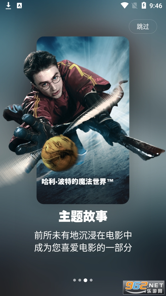 北京�h球度假�^官方appv2.1 (北京�h球影城app)截�D4