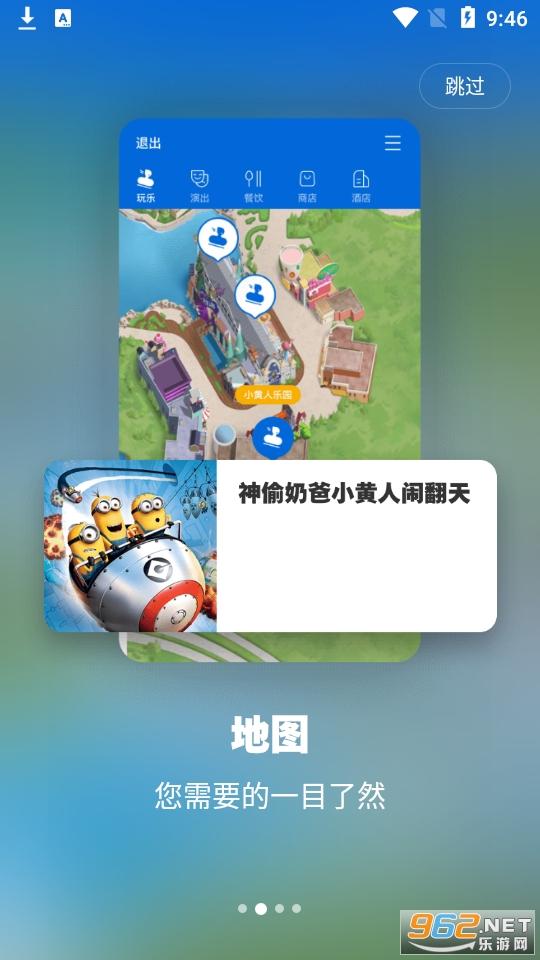 北京�h球度假�^官方appv2.1 (北京�h球影城app)截�D3