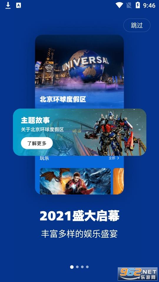 北京�h球度假�^官方appv2.1 (北京�h球影城app)截�D2