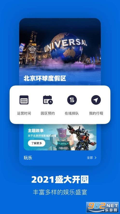 �h球影城官方appv2.1 (��T票�酒店做攻略)截�D0
