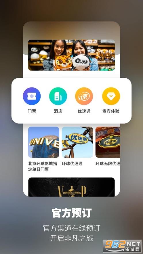 �h球影城官方appv2.1 (��T票�酒店做攻略)截�D1