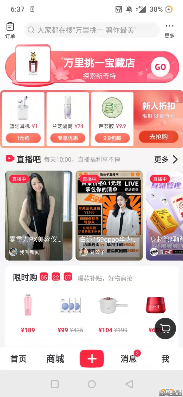 小红书app官方版v7.6.0.1 官方安卓版截图0
