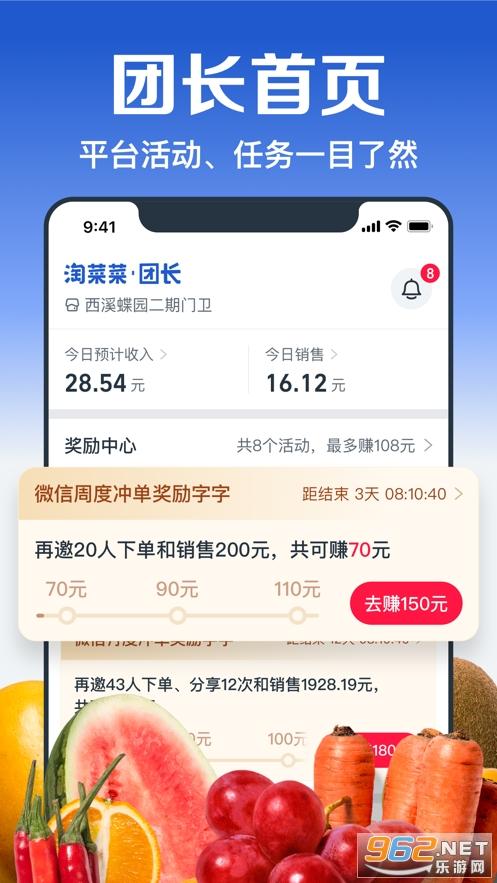 淘菜菜团长app官方版v1.5.0截图1