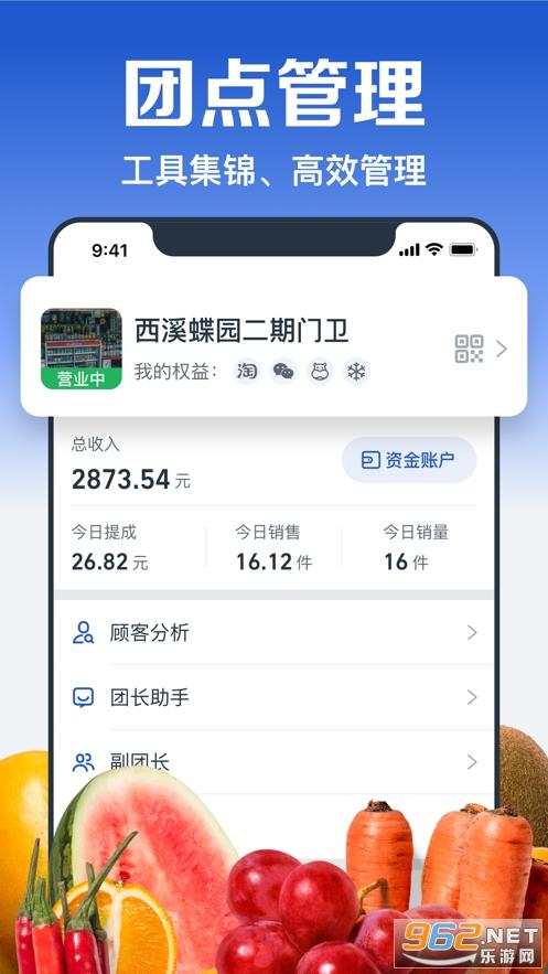 淘菜菜团长app官方版v1.5.0截图2