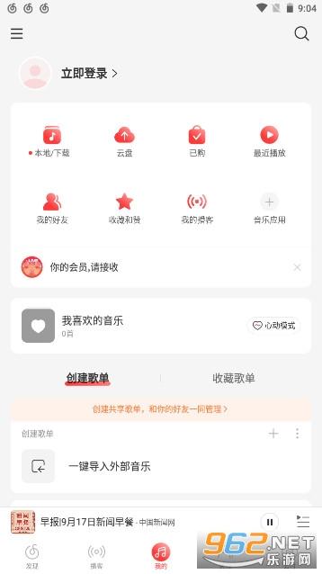网易云音乐手机版v 8.6.00官方版截图1