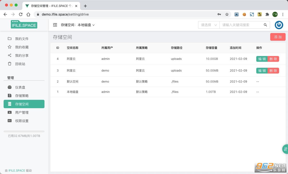 私人�W�P系�y搭建工具v1.0.8��X版截�D3