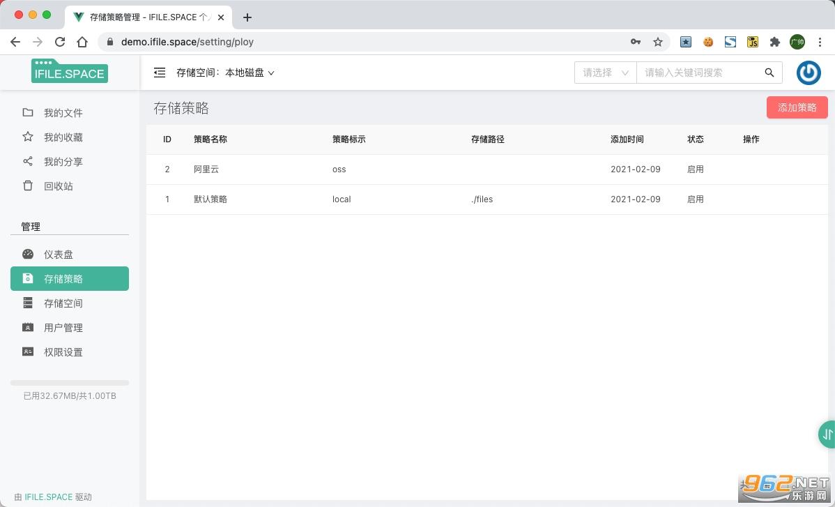 私人�W�P系�y搭建工具v1.0.8��X版截�D1